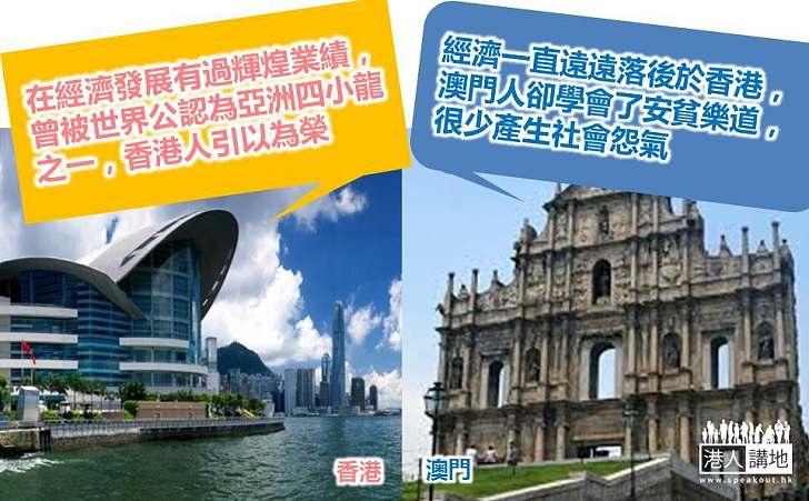 回歸後的香港與澳門