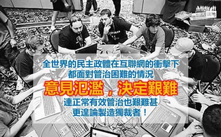 互聯網衝擊 防獨裁何須禁連任