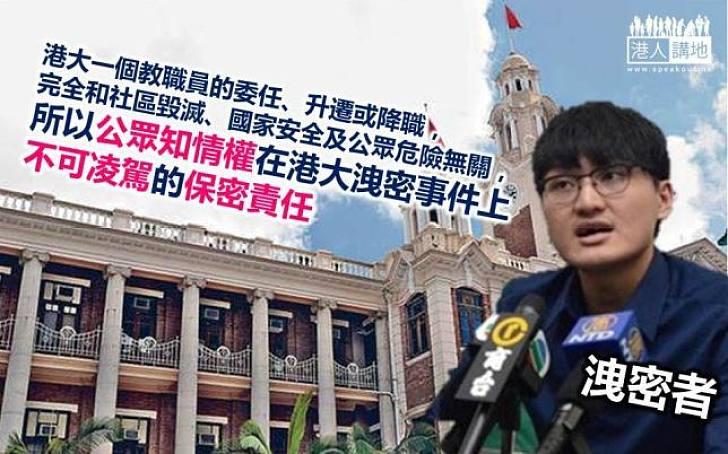 郭榮鏗辯護理據有誤 陳文敏個人升遷不涉公眾利益