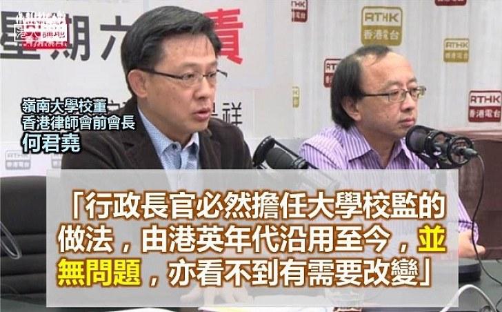 何君堯:行政長官擔任大學校監的做法並無問題