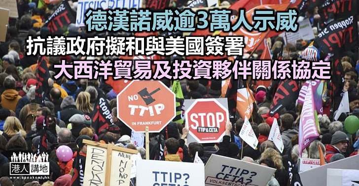 德國民眾抗議TTIP 憂削勞工權益
