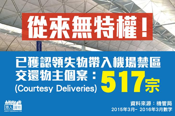 機管局報告:航空公司可酌情助旅客將失物帶入禁區 過去一年有517宗