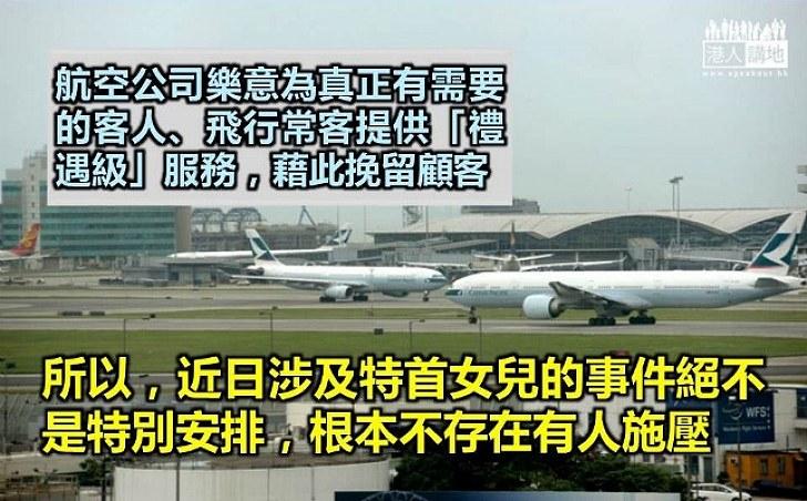 勿讓航空服務業也政治化