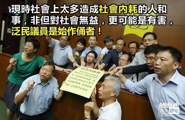 政棍利用法律程序令香港社會內耗