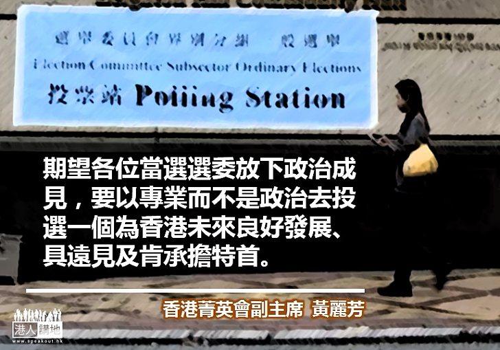 社會創新對香港未來及「一帶一路」的啟示