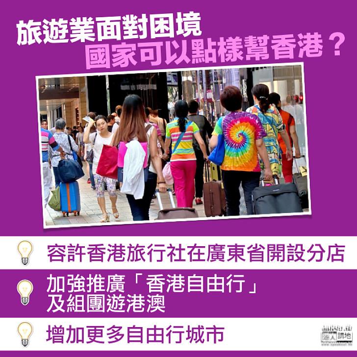 國家支持香港提升旅遊業