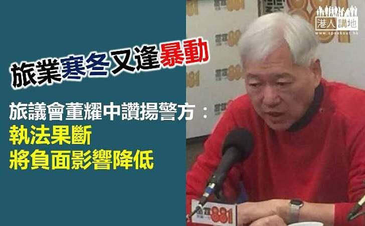 董耀中:警方減低旺角暴動壞影響