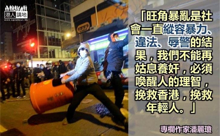 潘麗瓊:必須喚醒人的理智挽救香港