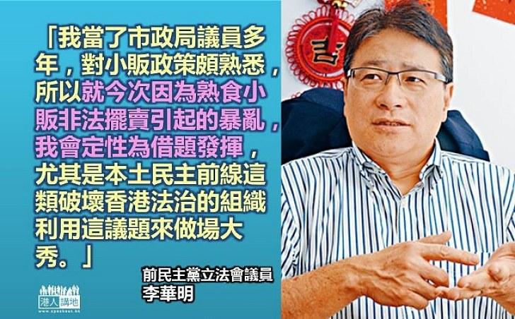 李華明:暴亂定性為借題發揮