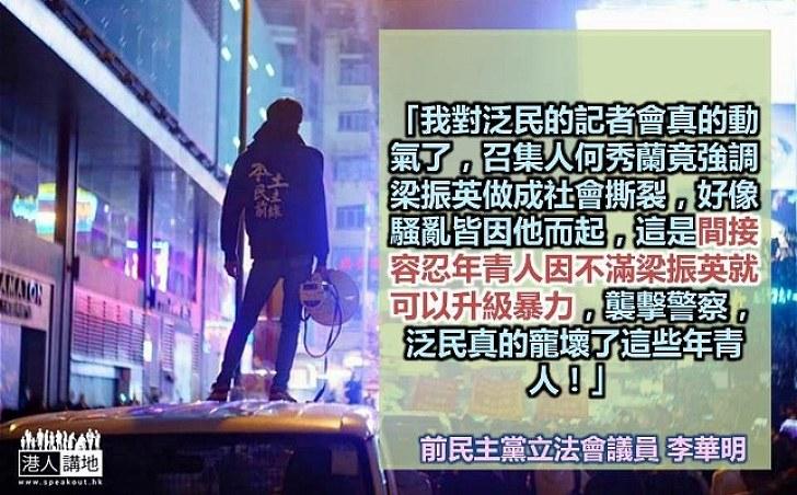 李華明:泛民間接容忍年青人把暴力升級