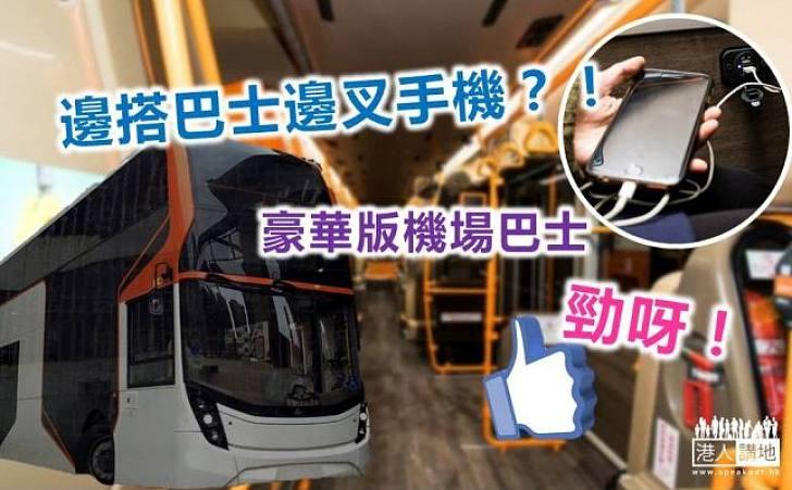 豪華版龍運機場巴士 增設USB充電插頭