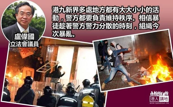 盧偉國:暴徒趁警方警力分散組織旺角暴亂