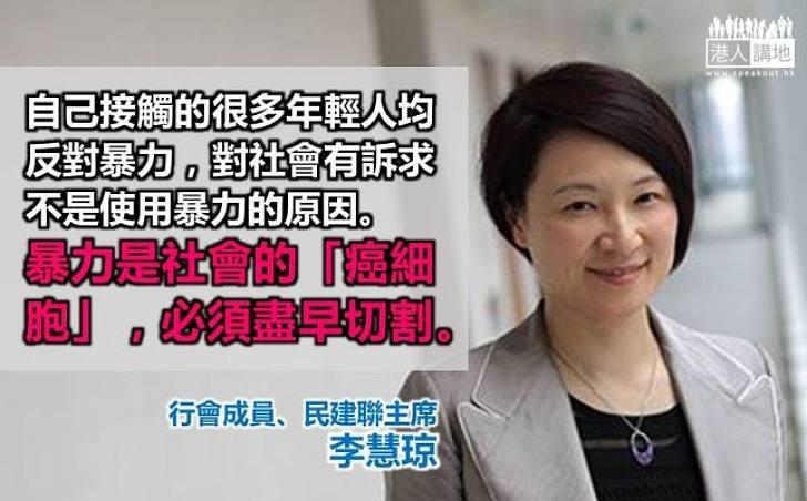 李慧琼:暴力是社會的「癌細胞」 必須切割