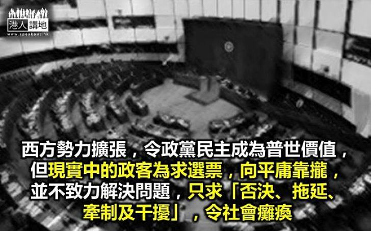 香港的死結