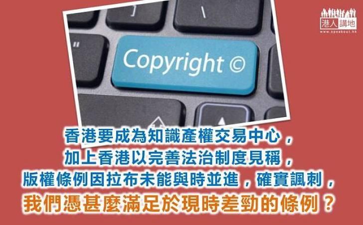 版權條例要修訂