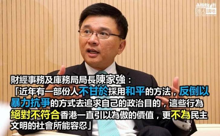 陳家強:部份人以暴力追求政治目的,不為民主文明社會容忍