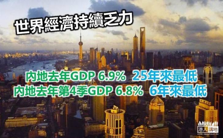 內地去年GDP 6.9%  25年來最低