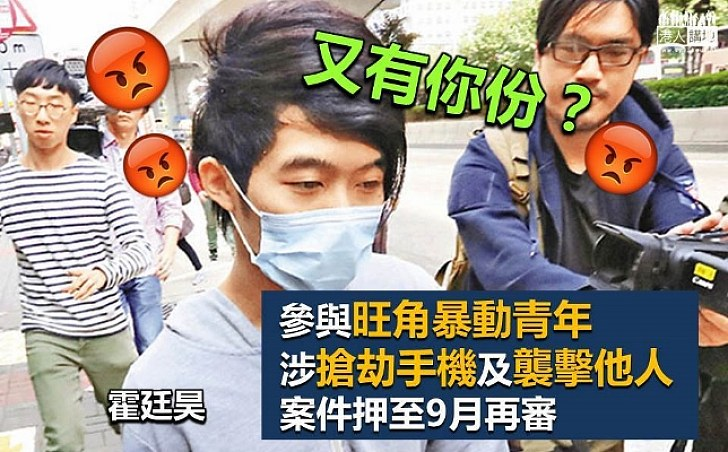 【犯完又再犯】「旺角騷亂」青年霍廷昊又涉嫌搶劫手機