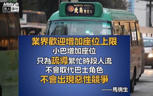 利民政策不間斷  小巴業界歡迎增加座位上限