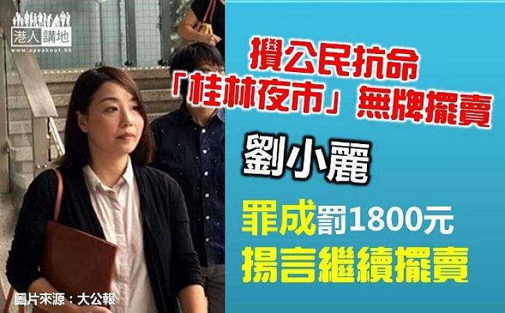 社運人士劉小麗無牌擺賣罪成 罰款1800元