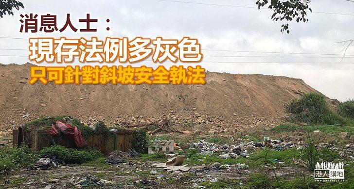 去除泥頭山有法與無法?