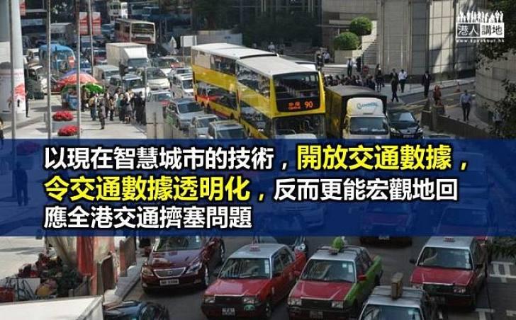 關注道路收費私隱