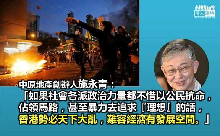 施永青:為追求理想採用暴力  香港勢必大亂