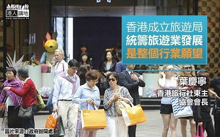 聚焦經濟成立旅遊局