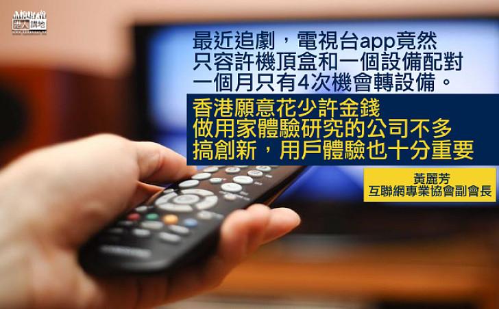 智能電視的用戶體驗