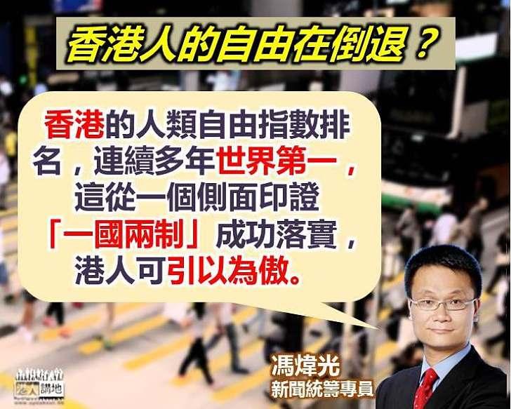 香港人的自由在倒退嗎?