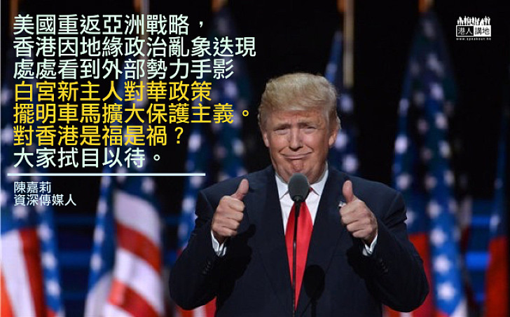 美國「變天」對香港的影響