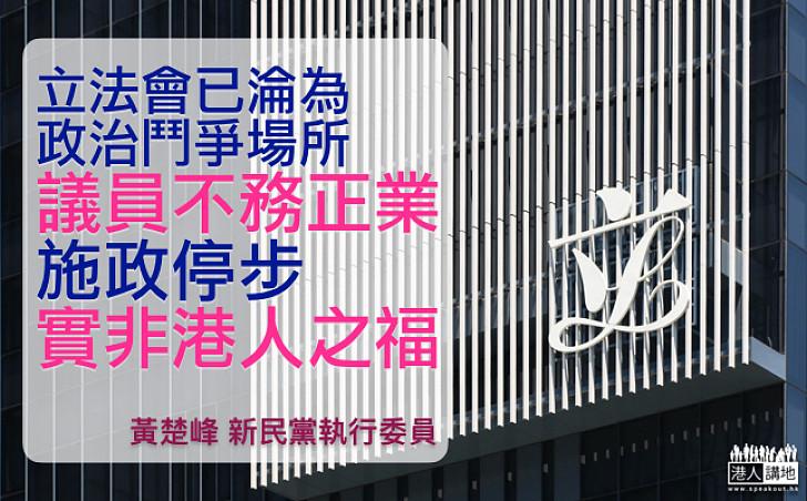 【剪布唔手軟】議員為爭曝光拉布非港人之福 黃楚峰冀新立法會主席決斷剪布