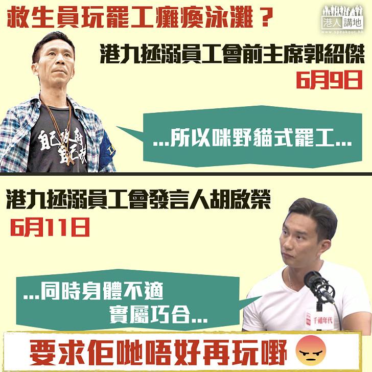 【公眾安全】大批救生員請病假 郭紹傑:野貓式罷工
