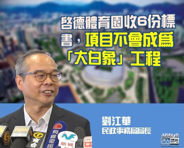 【大力推展體育】劉江華:啟德體育園項目不會成為「大白象」工程