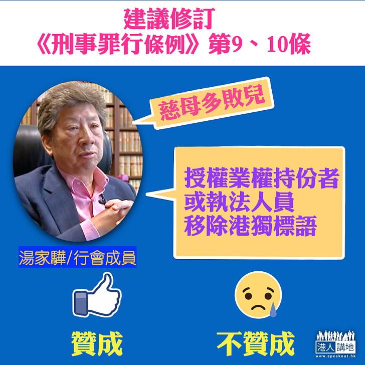 湯家驊:建議修改刑事條例、授權移走港獨標語