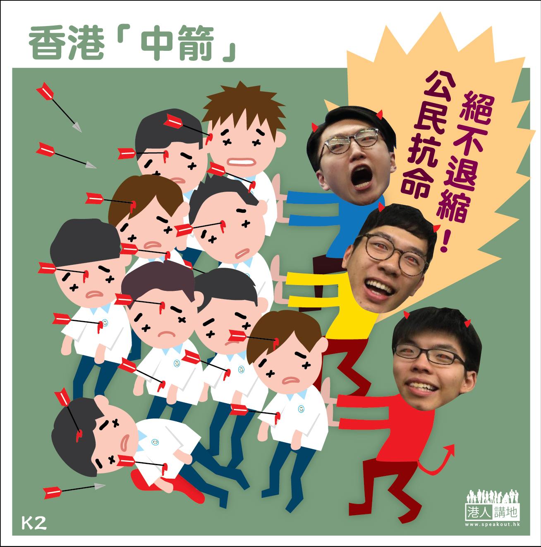【今日社漫】香港「中箭」