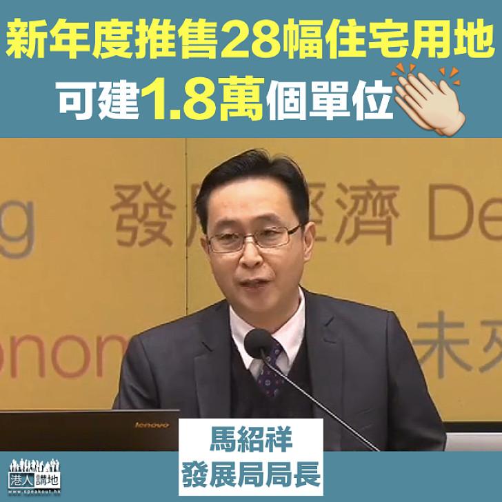 【增加房屋供應】政府下年度計劃推地28幅 料供近19000個新單位