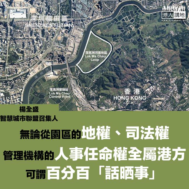 河套科技園 港擁「三保障」享主導