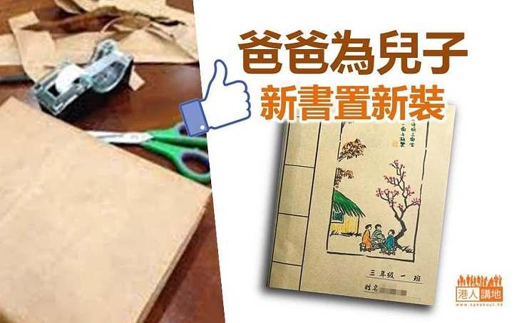 【超強爸爸】杭州爸爸為兒子新書自畫封面