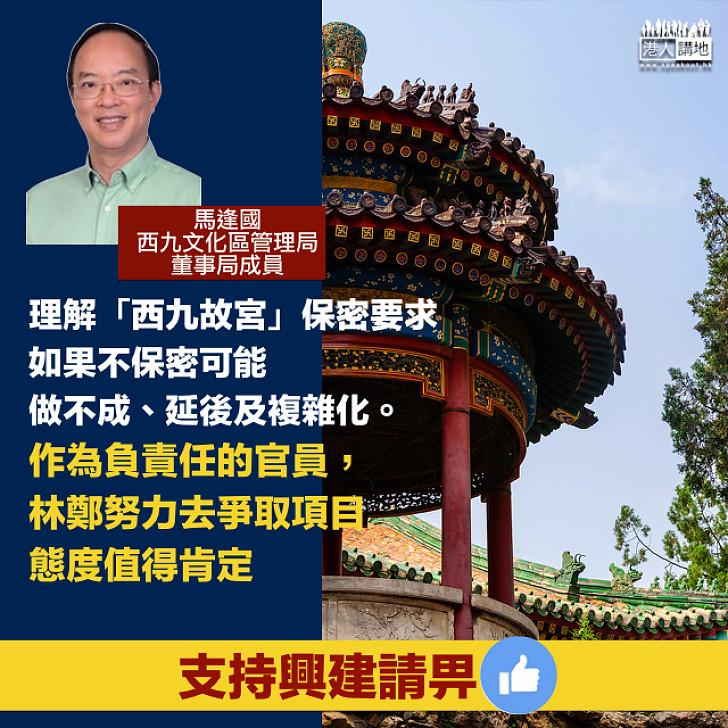 【香港故宮文化博物館】馬逢國:理解保密需求 作為官員努力爭取項目態度值得肯定