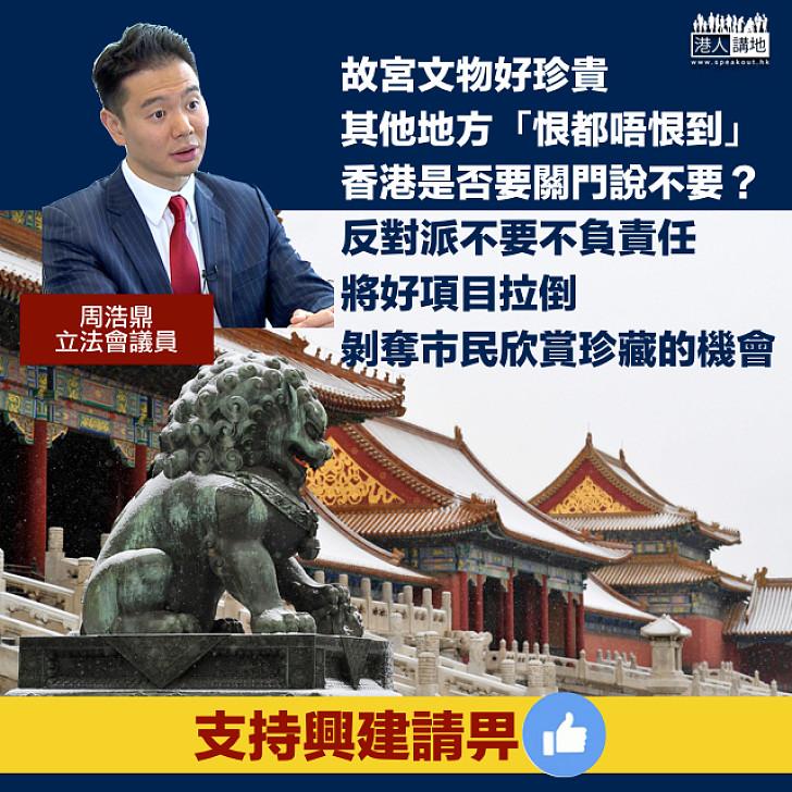 【香港故宮文化博物館】 周浩鼎:北京故宮文物其他博物館「恨都恨唔到」,香港是否要關門說不要?