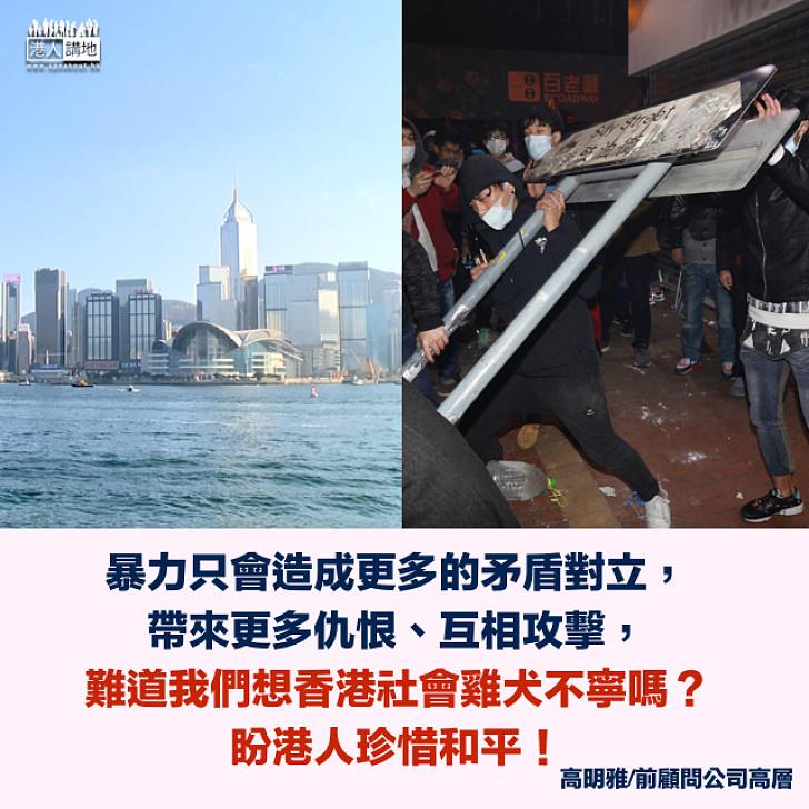 珍惜和平香港