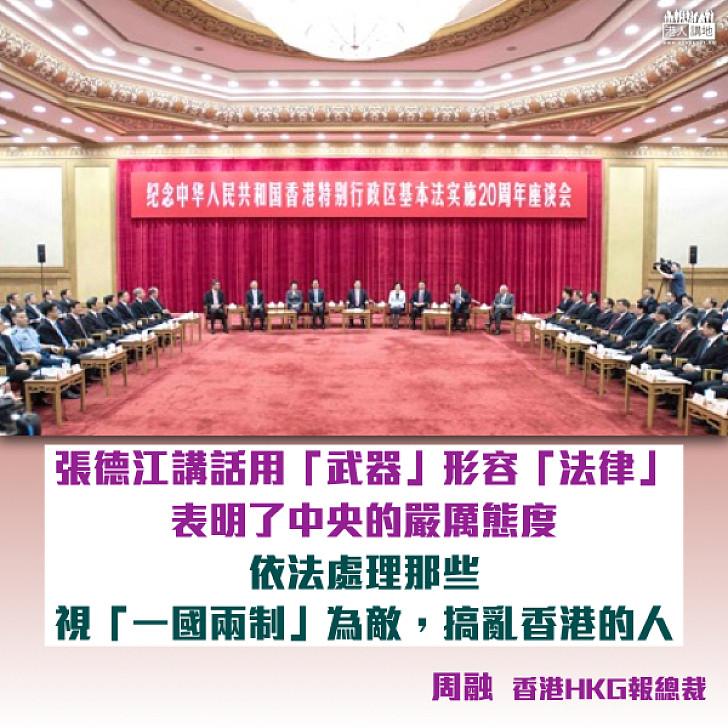 從張德江講話解讀中央治港政策
