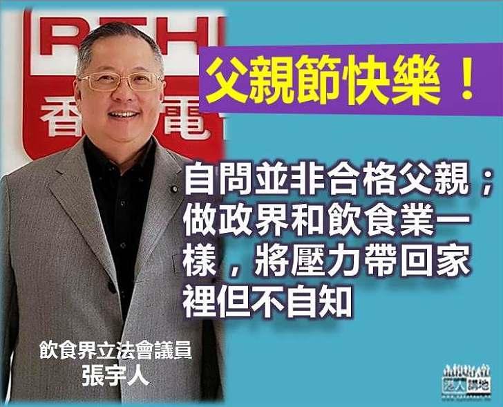 【父親節快樂】張宇人:自問並非合格父親 父親節會與家人吃飯慶祝