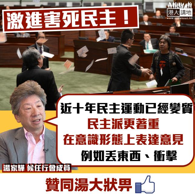 【普選機會幾乎為零】湯家驊:民主派通過丟東西、衝擊表達意見 會更引致北京不信任