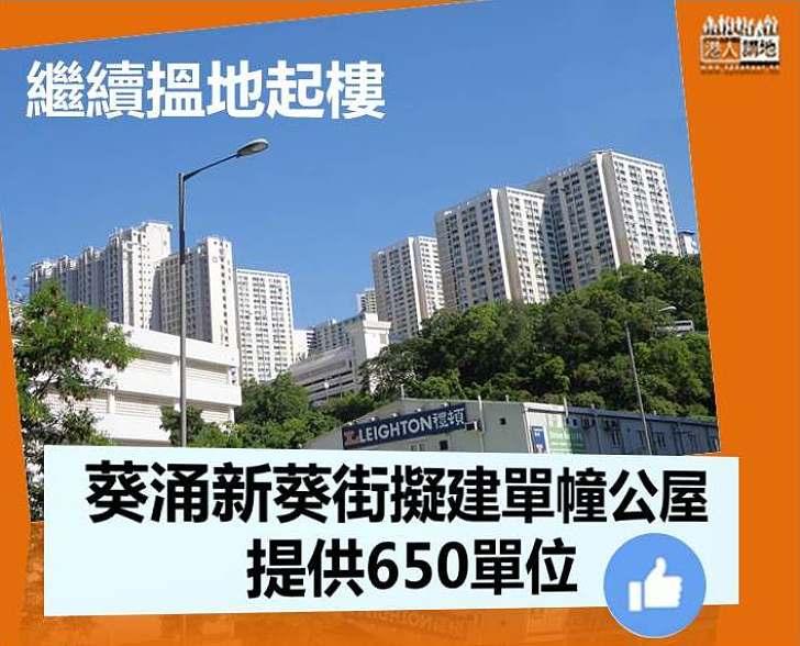 【覓地建屋】葵涌建單幢公屋提供650單位