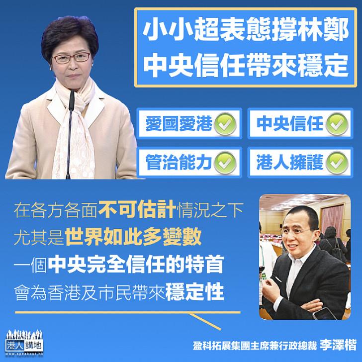 【選戰新聞】小小超表態撐林鄭:符合中央標準 受信任為港為民帶來穩定性