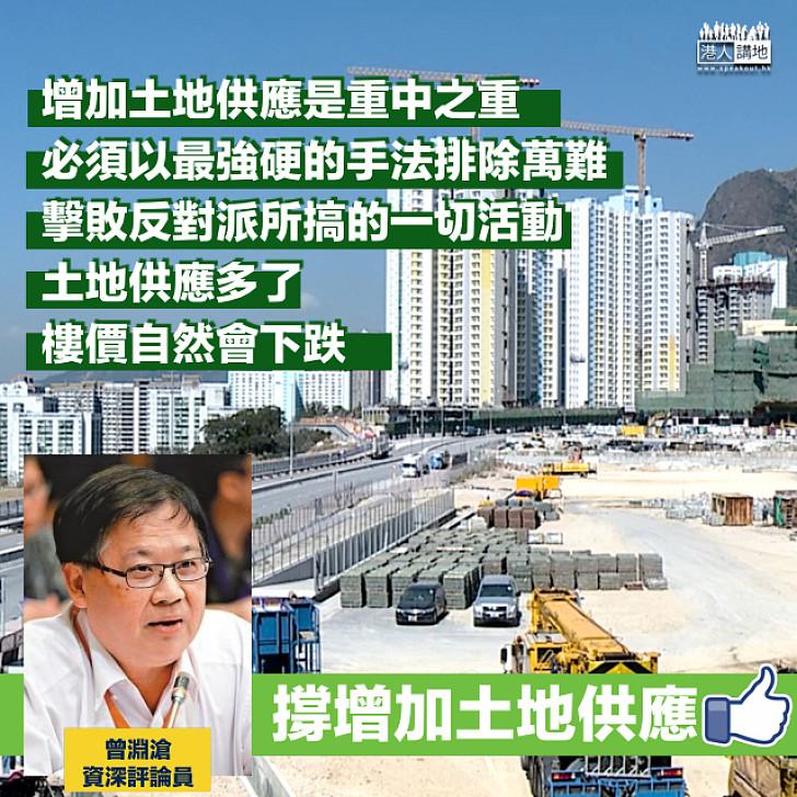 【根本原因】曾淵滄:增加土地供應是房屋問題關鍵