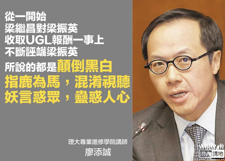 梁繼昌不宜當立會調查UGL協議專責委員