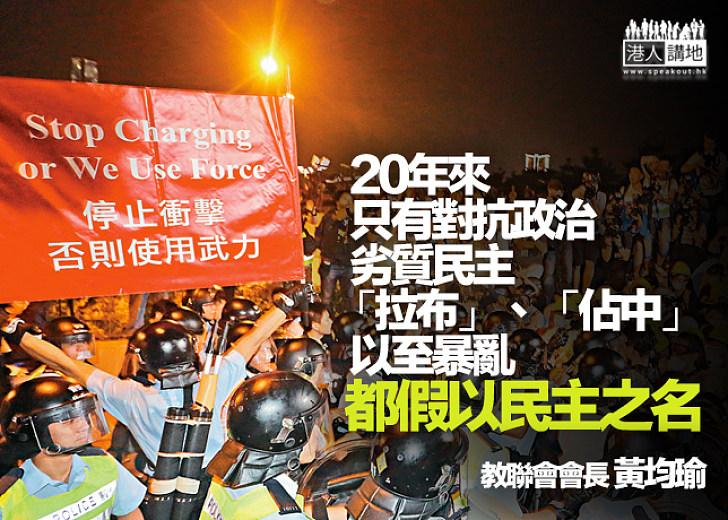 什麼是香港發展之道?